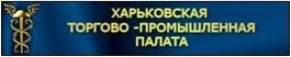 Харьковская торгово-промышленная палата